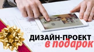 Экспресс-дизайн проект в подарок